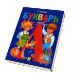 1251310863_bukvar