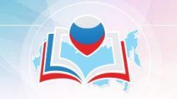 Всероссийская книга почёта